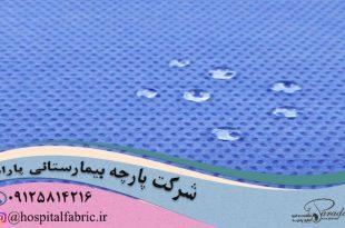 خرید پارچه اسپان باند در تهران